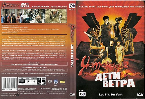 Ямакаси 2: Дети ветра / Les fils du vent (2004)