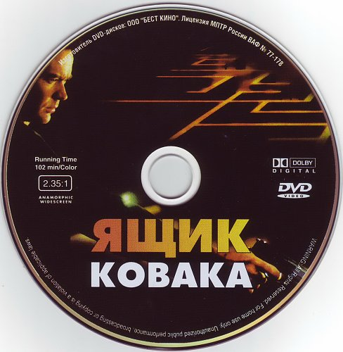 Ящик Ковака  Kovak Box, The (2006)
