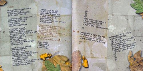И МОЙ ДРУГ ГРУЗОВИК - Ищу Друга (2007)