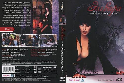 Эльвира: Повелительница тьмы / Elvira, Mistress of the Dark (1988)