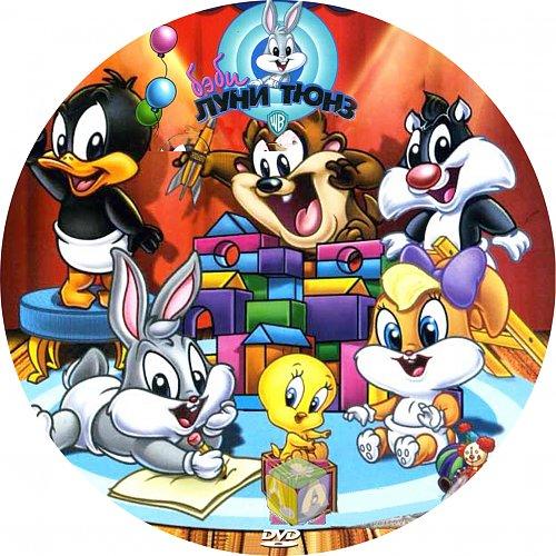 Бэби Луни Тюнз / Baby Looney Tunes (Луни Тюнз)