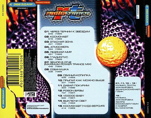 Радиотранс - Через тернии к звездам (1996)