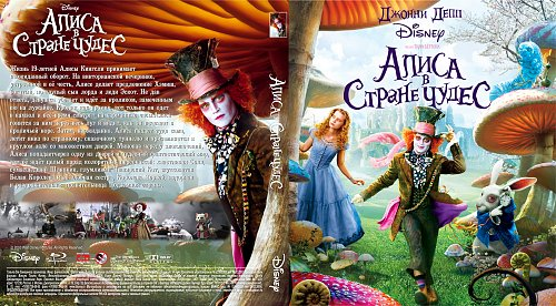Алиса в стране чудес / Alice in Wonderland (2010)