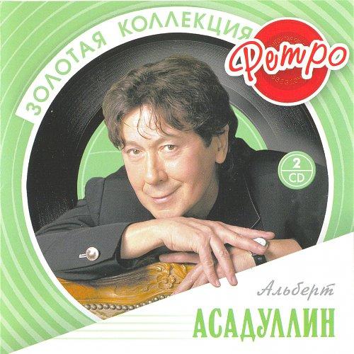 Ассадулин Альберт - Золотая Коллекция Ретро (2008)