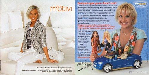 Глюкоза - Москва (2005)