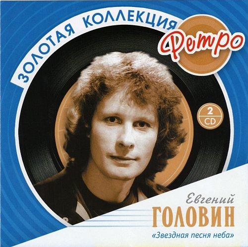 Головин Евгений - Звёздная Песнь Неба. ЗКР (2008)