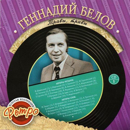Белов Геннадий - Травы, Травы (2008)
