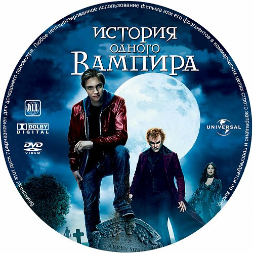 История одного вампира - Cirque du Freak The Vampire's Assistant (2009)