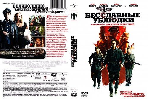 Бесславные ублюдки / Inglourious Basterds 2009 США, Германия