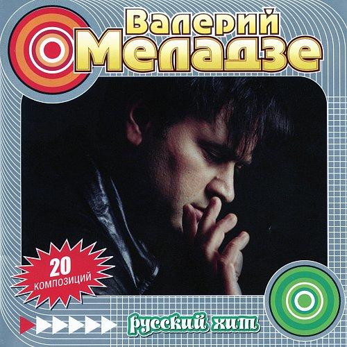 Меладзе Валерий - Русский  Хит (2002)