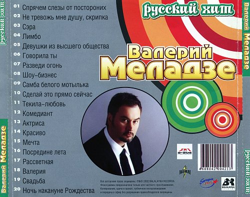 Валерий Меладзе - Русский  Хит