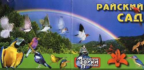Райский сад (Магические звуки природы) (2004)