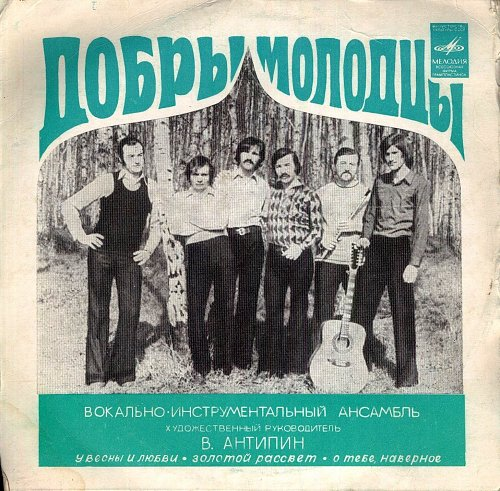 Добры молодцы, ВИА - 1. У весны и любви (1974) [EP С62-04957-58]