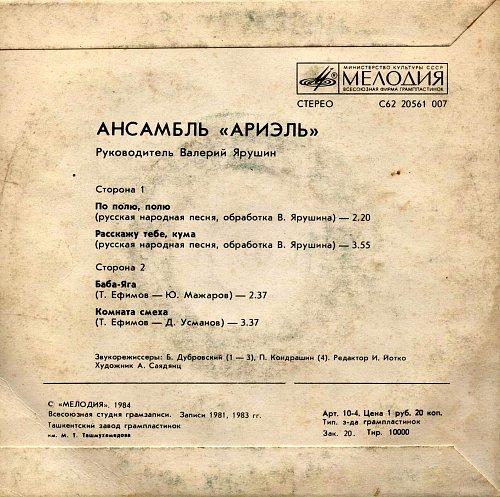 Ариэль, ВИА - 1. По полю, полю (1983) [EP С62 20561 007]