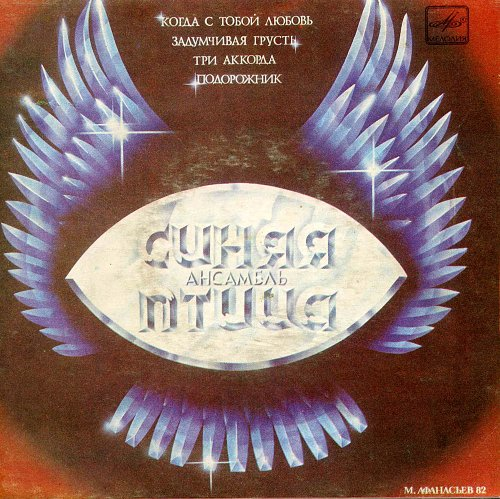 Синяя птица - 1. Подорожник (1983) [EP С62 18925 005]