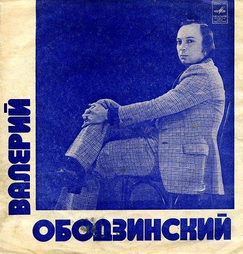 Ободзинский Валерий - 1. Олеандр (1978) [Flexi Г62-06777-8]
