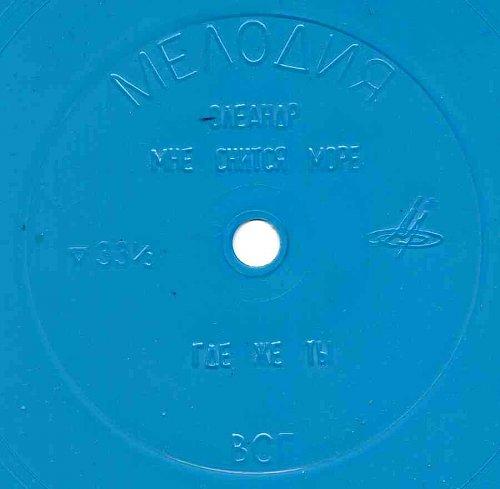 Ободзинский Валерий - Г62-06777