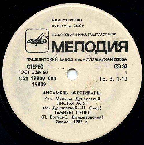 Фестиваль, ансамбль - 1. Листья жгут (1983) [EP С62 19809 000]