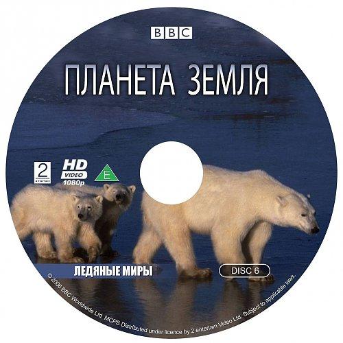 BBC: Планета Земля / BBC: Planet Earth (2006) RUS (накатки HD)