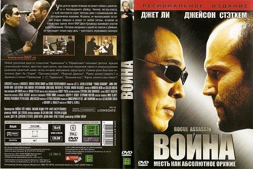 Война/War - 2007