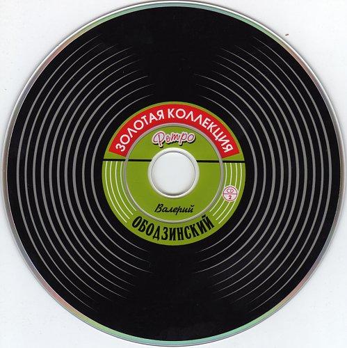 Ободзинский, Валерий - Золотая Коллекция Ретро (2004)
