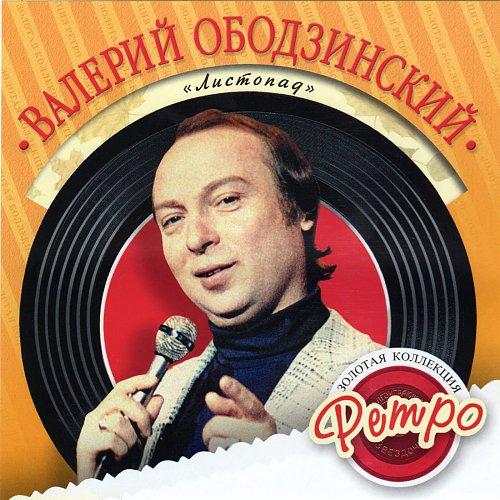 Ободзинский Валерий - Листопад. ЗКР (2006)