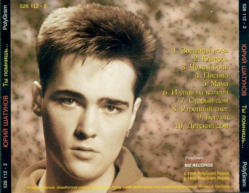 Шатунов Юра - Ты помнишь 1995