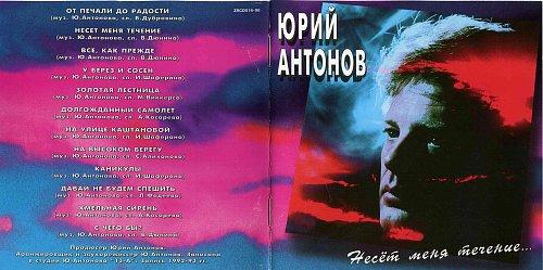 Антонов Юрий - Несет меня течение (1996)