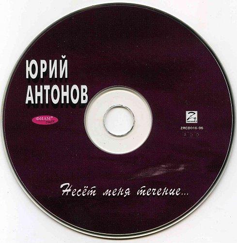 Антонов Юрий - 1996 - Несет меня течение