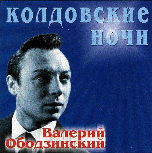 Ободзинский Валерий - Колдовские ночи (1999)