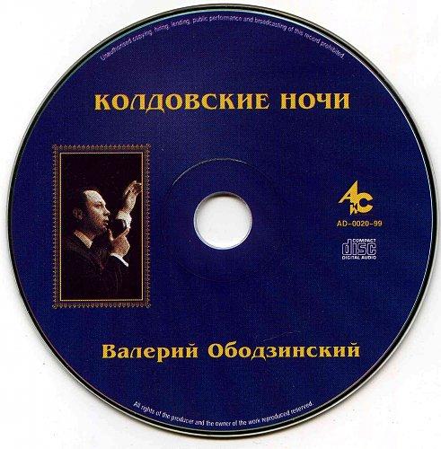 Ободзинский Валерий - 1999 - Колдовские ночи