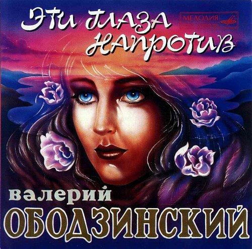 Ободзинский Валерий - Эти глаза напротив (1995)