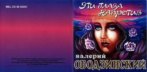 Ободзинский Валерий - 1995 - Эти глаза напротив