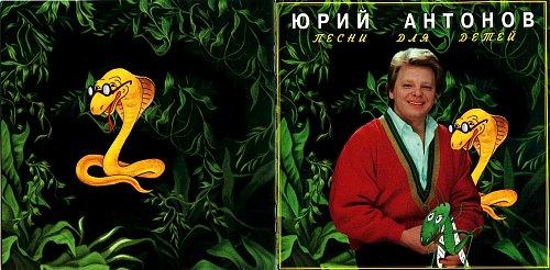 Антонов Юрий - 1996 - Песни для детей