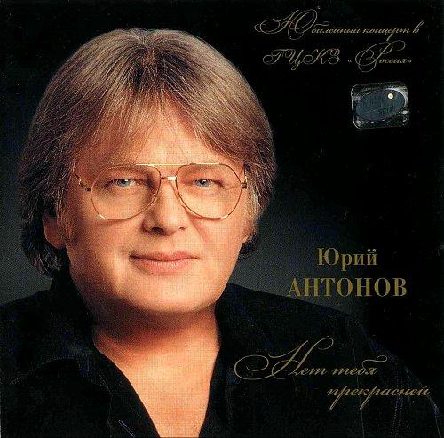Антонов Юрий - Нет тебя прекрасней (1995)