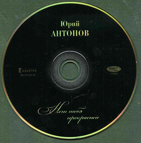 Антонов Юрий - 1995 - Нет тебя прекрасней