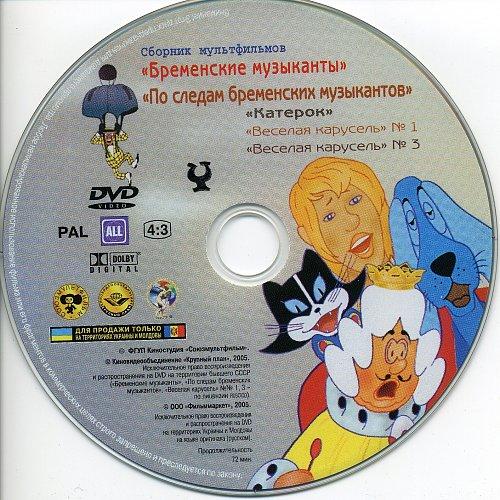 Бременские музыканты (Сборник мультфильмов)