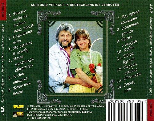 Добрынин Вячеслав - 1994 - Никто тебя не любит так, как я