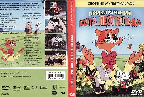 Приключения кота Леопольда. (1975-1987)