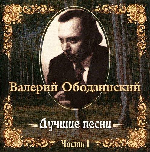 Ободзинский Валерий - Лучшие песни (2CD) (2001)