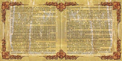 Ободзинский Валерий - 2001 - Лучшие песни CD1 - CD2