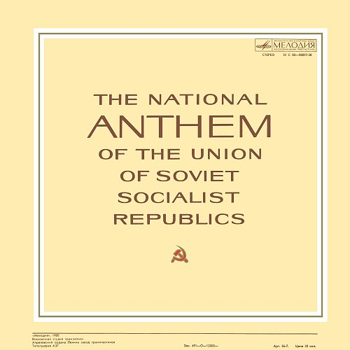 Государственный гимн Союза Советских Социалистических Республик (1977) [LP С00-08837-38]