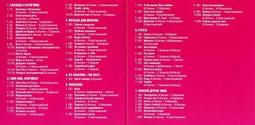 Укупник Аркадий - 2006 - МР3 Коллекция