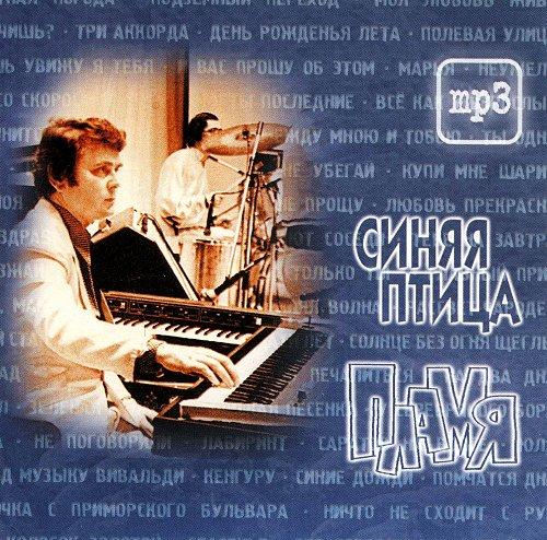 Синяя птица и Пламя - mp3 (RMG Records) 2000