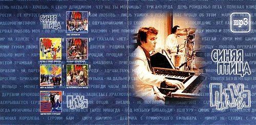 """ВИА """"Синяя птица"""" и ВИА """"Пламя"""" - 2000 - mp3"""