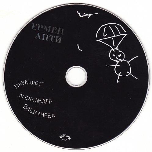 Ермен Анти(Адаптация) - Парашют Александра Башлачева 1995
