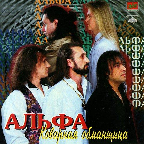 Альфа - Коварная обманщица (1997)