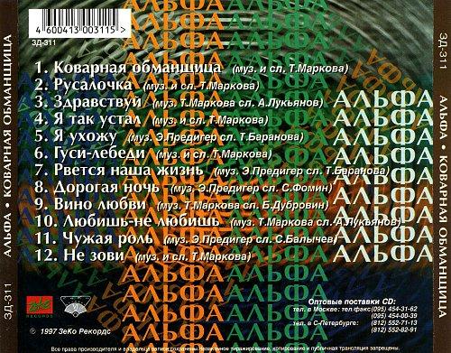 """Группа """"Альфа"""" - 1997 - Коварная обманщица"""