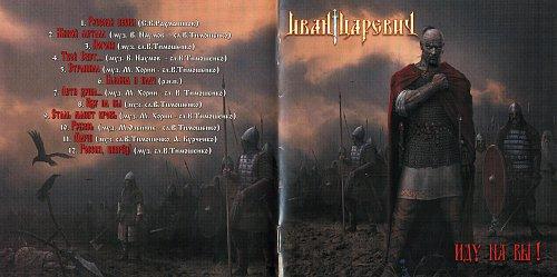 Иван Царевич - Иду На Вы! 2007