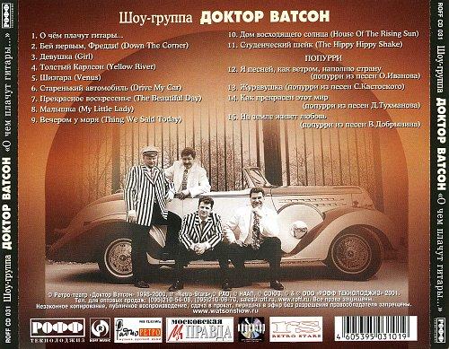 """Шоу-группа """"Доктор Ватсон"""" - 2001 - О чем плачут гитары..."""